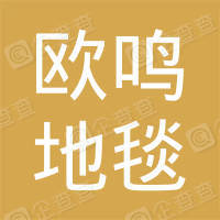 天津欧鸣地毯有限公司