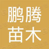 蕪湖鵬騰苗木有限公司