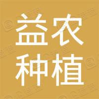 凤城市益农种植专业合作社