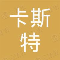 龙山县卡斯特红酒行