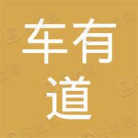 重庆市车有道汽车销售有限公司