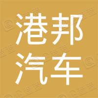 重庆港邦汽车销售服务有限公司