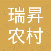 遂平县瑞昇农村物流有限公司