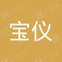 南城宝仪科技有限公司