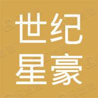 青岛世纪星豪投资有限公司