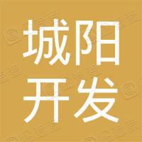 青岛城阳开发投资集团有限公司