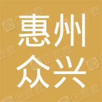 惠州大亚湾众兴覆铜板边角料及残处品加工有限公司