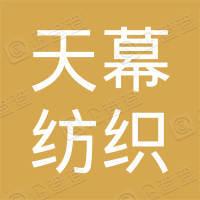 重庆天幕纺织品有限公司