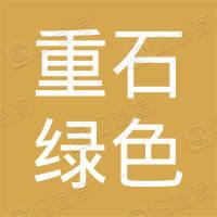 深圳市重石绿色投资有限公司