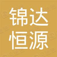 大连锦达恒源装饰工程有限公司