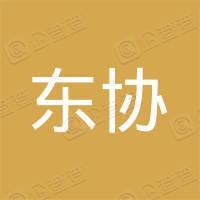 东协(大连)建设工程有限公司