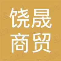 重庆饶晟商贸有限公司