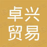 卓兴贸易(大连)有限公司