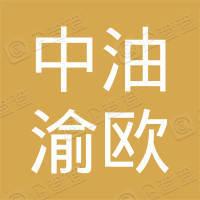 重庆中油渝欧能源有限公司