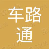 武汉车路通车务服务有限公司