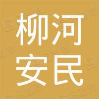 柳河县安民园林绿化工程有限公司