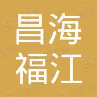 北京昌海福江汽车销售服务有限公司
