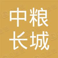 中粮长城葡萄酒(宁夏)有限公司