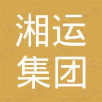 湘运集团有限责任公司