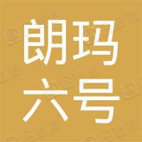 朗玛六号(深圳)创业投资中心(有限合伙)
