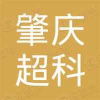 肇庆市超科新材料科技有限公司