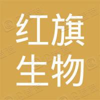 南通红旗生物科技有限公司