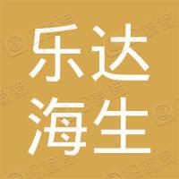 上海乐达海生企业管理咨询有限公司