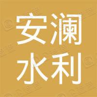 福建安澜水利水电勘察设计院有限公司西藏分公司