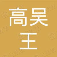 深圳市高吴王企业管理有限合伙企业(有限合伙)
