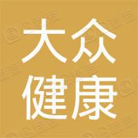 四川大众健康报出版有限公司