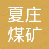 枣庄夏庄煤矿有限公司