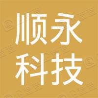 萍乡市顺永科技有限公司