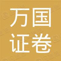 上海万国证卷公司成都营业部