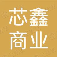 芯鑫商业保理(天津)有限责任公司