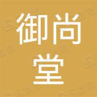 北京御尚堂生物科技有限公司