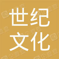 余干县世纪文化传媒有限公司