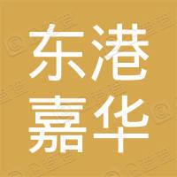北京东港嘉华安全信息技术有限公司
