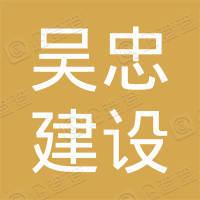 吴忠市建设工程质量监督站试验室(有限公司)