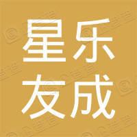天津星乐友成广告有限公司