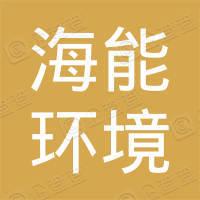 北京海能环境治理有限公司