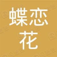 蝶恋花(福州)食品有限公司
