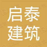 西藏启泰建筑劳务有限公司