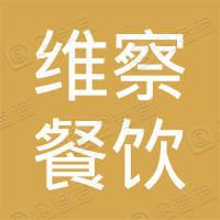 深圳市维察餐饮管理有限公司