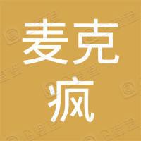 广州麦克疯广告有限公司