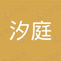 沙县汉庭商务酒店有限公司