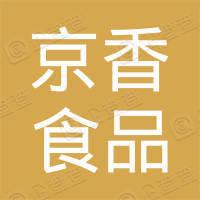 赤峰京香食品有限公司