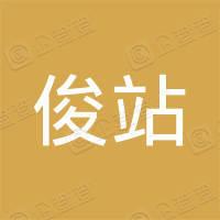 平邑县俊站花卉苗木种植专业合作社