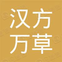 泗洪县汉方万草商贸中心