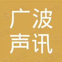 沈阳广波声讯信息有限公司声讯中介事务所