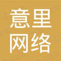 广州意里网络科技工作室